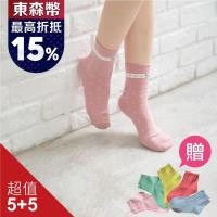 PEILOU 貝柔Supima機能抗菌除臭襪超值5+5組