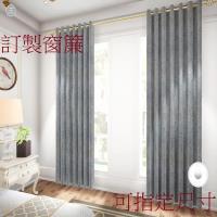 宜欣居傢飾-訂製窗簾-W300cm x H211-240cm以內-浪漫巴黎─雙面緹花遮光窗簾(灰)
