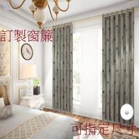 宜欣居傢飾-訂製窗簾-W300cm x H210cm以內-山茶花語─雙面緹花遮光窗簾(咖)