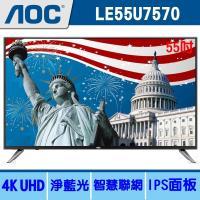 美國AOC 55吋4K UHD智慧聯網液晶顯示器+視訊盒LE55U7570 含運送+DOMO養生調理機