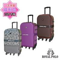 (福利品 25吋) Royal Polo 皇家保羅 混款加大六輪拉桿箱/行李箱/旅行箱