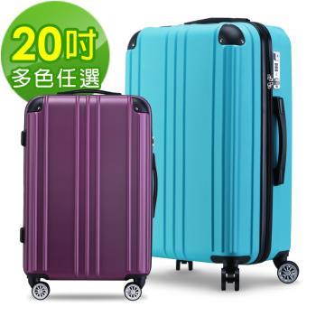 ARTBOX 都會簡約 20吋鑽石紋質感行李箱(多色任選)