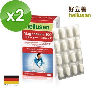 德國 好立善 買一送一 鎂+B群+E高效強化錠-幫助入睡(64錠/盒)共2入