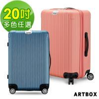 ARTBOX 粉漾燦爛 20吋拉絲可加大行李箱(多色任選)