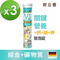 德國 好立善 plus+機能 綜合維他命+礦物質發泡錠(20錠x3入)