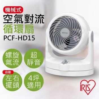 日本IRIS 機械式空氣對流循環扇 PCF-HD15