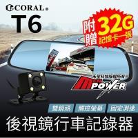 CORAL T6 固定測速 星光夜視 觸控後視鏡雙鏡頭行車紀錄器(贈32G Class10記憶卡)