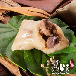 現購-【狀元油飯】濃郁芋香鹹粿粽 8粒 (110g/粒)