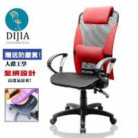 【DIJIA】9808艾爾方腰D型全網電腦椅辦公椅(三色任選)