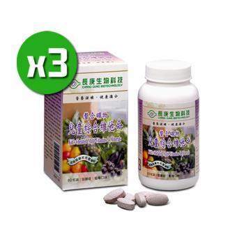 【長庚生技】螯合礦物-兒童綜合維他命x3入(60粒/瓶)