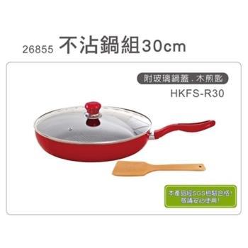 妙管家 30cm炫彩不沾鍋組 HKFS-R30