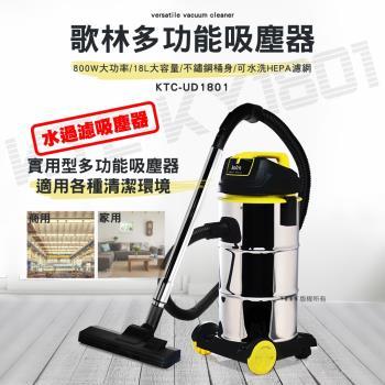 kolin歌林水過濾乾濕吹吸塵器KTC-UD1801
