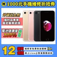 【福利品】 Apple iPhone 7 256GB 智慧型手機 (贈鋼化膜+清水套)