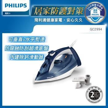【飛利浦 PHILIPS】二合一 垂直+水平蒸氣熨斗GC2994