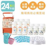 母嬰同室 (24件組)台灣製 寬口玻璃母乳儲存瓶 玻璃奶瓶 保冷袋【A10018】繽紛象+小狗