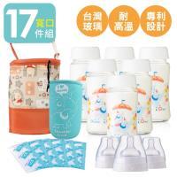 母嬰同室 (17件組)台灣製 寬口玻璃奶瓶240ml  母乳儲存瓶  保冷袋【A10017】 繽紛象