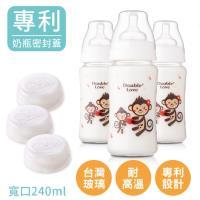 母嬰同室  (3支組)台灣製 寬口玻璃母乳儲存瓶240ml 玻璃奶瓶【A10062】可愛猴