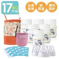 母嬰同室 (17件組)台灣製 寬口玻璃奶瓶120ml  母乳儲存瓶 【A10016】保冷袋