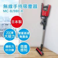 Panasonic國際牌日本製無線手持吸塵器(紅色) MC-BJ980-R