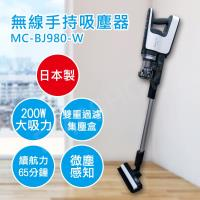 Panasonic國際牌日本製無線手持吸塵器(白色) MC-BJ980-W 送!收納架 AMC-KS1