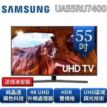 SAMSUNG三星55吋純晶透顯色聯網4K電視UA55RU7400WXZW/UA55RU7400