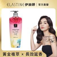 ELASTINE 甜蜜愛戀奢華香水潤髮乳 600ml