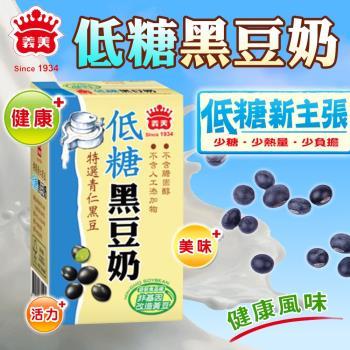 義美 低糖黑豆奶(250ml /瓶) x6瓶