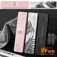 iSFun 北歐元素 多功能餐具文具牙刷收納盒 2款可選