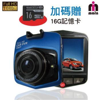 (MOIN)Full HD1080P超大光圈 D21智能型行車紀錄器(+贈16G記憶卡)