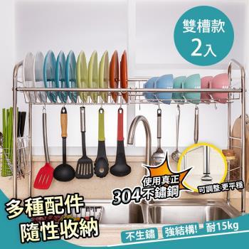 家適帝-304不銹鋼水槽瀝水廚房收納架(雙槽) 2入