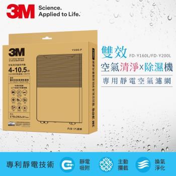 3M 雙效空氣清淨除溼機Y160L/Y200L專用濾網Y200-F