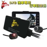 [非常G車] DX8機車專用行車紀錄器(贈32G記憶卡CA268名片型行動電源)