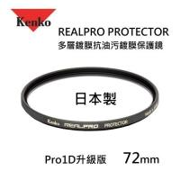 Kenko REALPRO 72mm MC UV保護鏡 PRO1D升級版~日本製