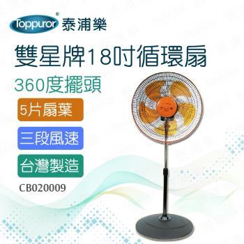 雙星牌 18吋 循環扇TS-1803 (CB020009)
