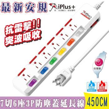 iPlus+保護傘 7切6座3P防塵護蓋延長線4.5米 (PU-3763S) 最新版安規,180度旋轉插頭+內建安全防塵套