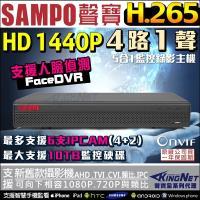 KINGNET 監視器攝影機 聲寶監控 SAMPO 4路1聲 4MP 400萬 1080P 人臉偵測系統 手機遠端監控 H.265壓縮 AHD TVI