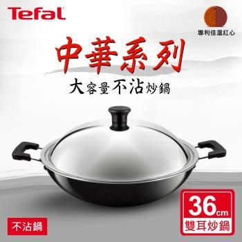 Tefal法國特福 中華系列36CM不沾雙耳中式炒鍋