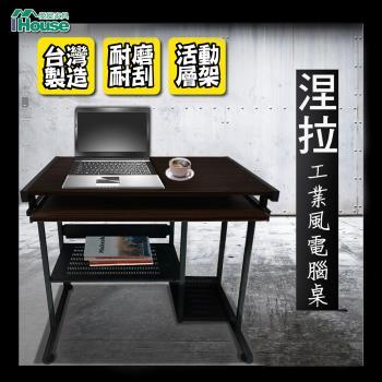 IHouse-涅拉 工業風2.6尺電腦書桌