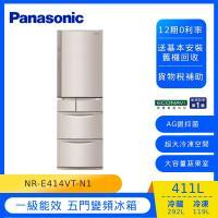 Panasonic國際牌日本製411公升一級能效變頻五門電冰箱NR-E414VT-N1
