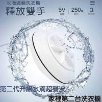 2代水滴超聲波 渦輪洗衣機 攜帶式旅行洗衣器(白色 USB洗衣機 1入)