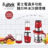 Fujitek富士電通 多功能隨行杯冰沙調理機FT-JEM5725R