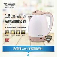 東銘 1.8L雙層防燙不銹鋼電茶壺 TM-7310