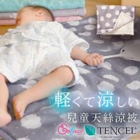 《Embrace英柏絲》(小綿羊)涼感兒童涼被 40支萊賽爾100%天絲涼被 100x120cm 附手提袋 幼稚園午睡必備