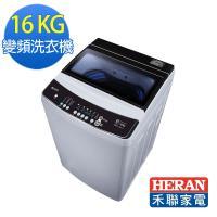 【洗從天降】HERAN禾聯 16KG 變頻洗衣機HWM-1611V※即日送基本安裝※