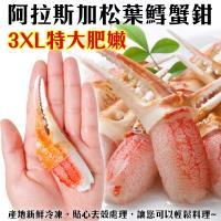 海肉管家-3XL阿拉斯加松葉鱈蟹鉗(4袋/每袋約1kg±10%)