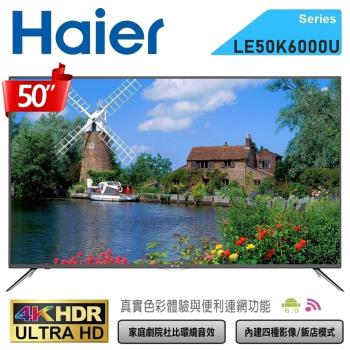Haier海爾  50吋4K聯網HDR液晶顯示器+視訊盒LE50K6000U/50K6000U不含安裝+送【海爾】 14吋DC變頻搖控立扇
