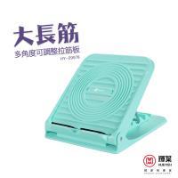 加購-輝葉 大長筋(多角度可調整拉筋板)HY-29978