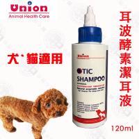 Union耳波酵素清耳液120ml 犬貓專用天然植物萃取、成分溫和不刺激,能迅速清除耳垢 潔耳液