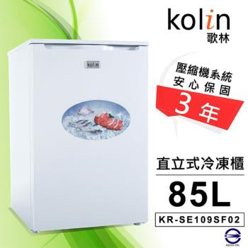 Kolin 歌林 85公升直立式冷凍櫃 KR-SE109SF02