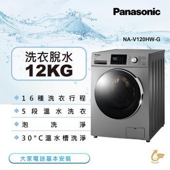 【送玻璃保鮮罐+7-11商品卡100元】Panasonic國際牌 12KG 變頻滾筒洗脫洗衣機NA-V120HW-G 晶漾銀-庫